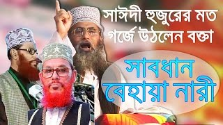 Bangla Waz সাবধান বেহায়া নারী Nari Purusher Oboidho Somporko by Shahadat Hossain Mujaddadi