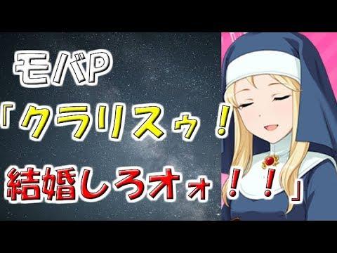 Xxx Mp4 【モバマスSS】モバP「クラリスゥ!結婚しろオォ!!」ダキッ【デレマス】アニゲーSSまとめ図書館 SSアニメ 3gp Sex