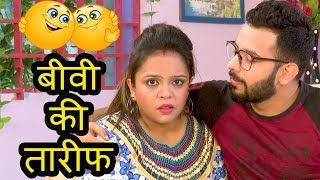 बीवी की तारीफ | Husband - Wife Jokes in Hindi | Comedy Video | Funny Indian Couple Videos