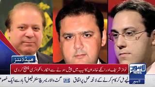 05 AM Headlines Lahore News HD - 23 August 2017