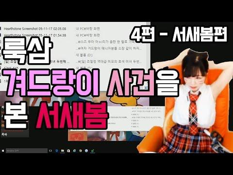 Xxx Mp4 룩삼 겨드랑이 사건을 본 서새봄 4편 3gp Sex