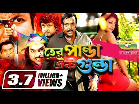 Xxx Mp4 Bangla HD Movie Tero Panda Ek Gunda তেরো পাণ্ডা এক গুন্ডা Ft Dipjol Shahnaz Amin Khan 3gp Sex