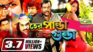 Bangla HD Movie | Tero Panda Ek Gunda | Full Movie | ft Dipjol, Shahnaz, Amin Khan, Kumkum