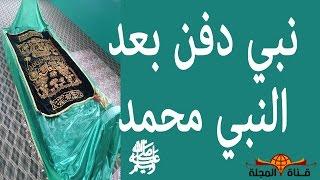 """هل تعلم من هو النبي الذي دفن بعد النبي محمد """"صلي الله عليهم وسلم"""" ؟"""