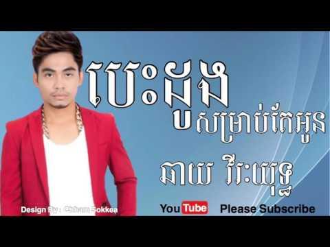 Xxx Mp4 បទថ្មី បេះដូងសម្រាប់តែអូន Bes Doung Somrab Te Oun Chay Virakyot 3gp Sex
