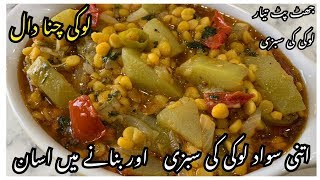 Lauki Chana Dal Recipe / Easy And Quick Recipe By Yasmin Cooking