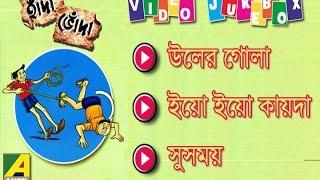 Hada Bhoda | Three Cartoon Stories | Video Jukebox | Vol - 9
