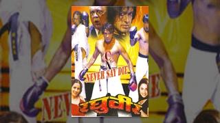RAGHUBIR || रघुबिर || Nepali Action Movie