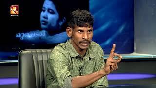 Kathayallithu Jeevitham   Biju & Vijitha Case   Episode 04   9th Nov 2017