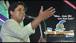 Imran Pratapgarhi - Maa Ham Bhi Tere Bete hain I NAZM I Kolkata Mushaira