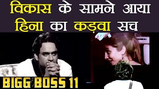 Bigg Boss 11: Hina Khan EXPOSED in front of Vikas Gupta after seeing video clip | FilmiBeat