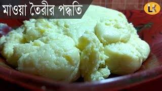 How To Make Mawa (মাওয়া) Recipe ।। মাওয়া বানানোর সহজ ৩ পদ্ধতি ।। Mawa (Khoya) Easy Recipe With Milk