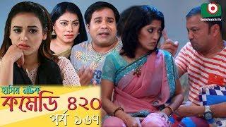 দম ফাটানো হাসির নাটক - Comedy 420 | EP - 167 | Mir Sabbir, Ahona, Siddik, Chitrolekha Guho, Alvi