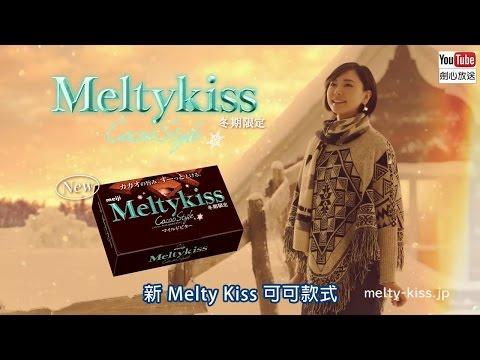 【日本CM】新垣結衣在鑽石星塵中帶來 Melty Kiss 苦澀新口味 (中字)