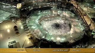 تلاوة عطرة لـ سور الكهف - مريم || الشيخ عبدالله عواد الجهني
