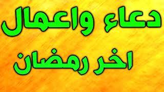 دعاء و اعمال اخر ليلة من رمضان - دعاء واعمال شهر رمضان - العشر الاواخر من رمضان