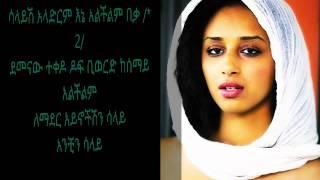 Bezuayehu Demissie  መለየት ክፉ እጣ   lyrics