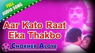 Aar Kato Raat Eka Thakbo   Chokher Aloye   Asha Bhosle   Bappi Lahiri   Bengali Love Songs