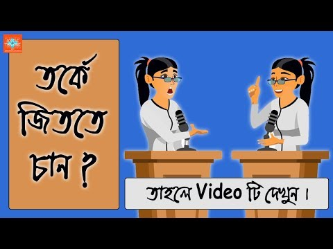 How to Win a Debate Competition | Bangla Motivational Video
