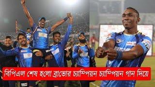 বিপিএল শেষ হলো ব্রাভোর চ্যাম্পিয়ন চ্যাম্পিয়ন গান দিয়ে | Bravo | BPL 2016 2016 | Bangla News Today