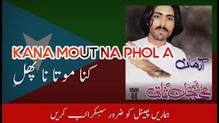 Kana Mouth Ana Phola | Ali jan Saqib |  Brahvi Song |   Brahuisaaz production