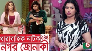 Bangla funny Natok | Nagar Jonaki | EP - 145 | Raisul Islam Asad, Intekhab Dinar, Jenny