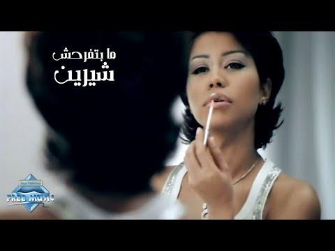 Sherine Mabrefr7ash Music Video شيرين ما بتفرحش فيديو كليب