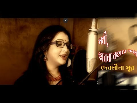 Shokhi bhabona kahare bole by Debolina Sur