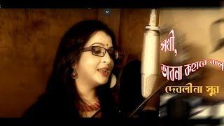 Shokhi bhabona kahare bole by Debolina Sur (Rabindranath Tagore Songs)