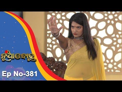 Xxx Mp4 Nua Bohu Full Ep 381 3rd Oct 2018 Odia Serial TarangTV 3gp Sex
