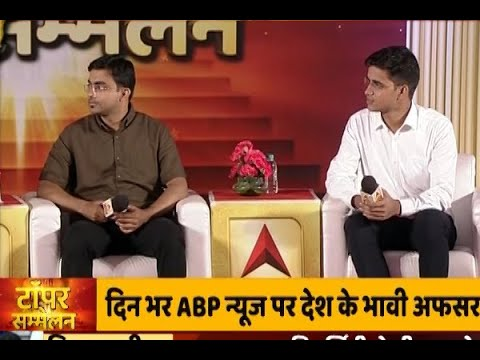 Xxx Mp4 UPSC Toppers Siddharth Jain And Vikas Meena Answer The Questions Of Aspirants At ABP News 39 3gp Sex