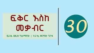 Ethiopia - Fikir eske mekabir part 30 - ፍቅር እስከ መቃብር ክፍል 30
