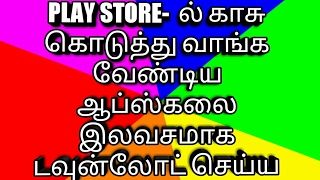 HOW TO DOWNLOAD PLAY STORE PAID APPS FOR FREE(TAMIL)
