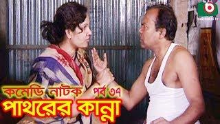 Fatafati Hasir Natok | Pathorer Kanna | EP - 37 | Chanchal, Alvi, Fazlur Rahman, Tomalika, Nadia