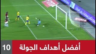 ⚽️ أجمل أهداف (الجولة 10) من الدوري السعودي
