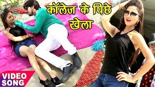 Hostale Ke Pichhe - Shaadi Se Pahile - Deependra Mandal