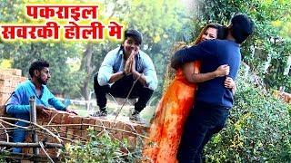 2019 का सुपरहिट होली गीत - Pakdail Sawarki Holi Me - Sumit Raj Pasi - Bhojpuri Holi