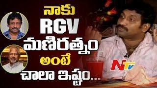 I Love RGV and Mani Ratnam: Says Srinu Vaitla || NTV