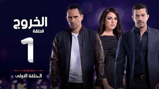 مسلسل الخروج HD - الحلقة ( 1 ) الأولى - رمضان 2016 - The Exit Series Episode 01
