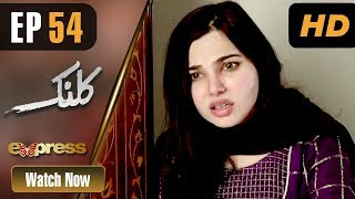 Pakistani Drama | Kalank - Episode 54 | Express Entertainment Dramas | Rubina Arif, Shahzad Malik