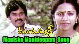 Manchu Pallaki Songs - Manishe Manideepam - Chiranjeevi, Suhasini Mani Ratnam