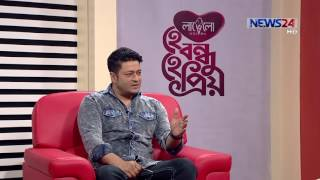 He Bondhu He Prio with Ferdous Ahmed হে বন্ধু হে প্রিয় - ফেরদৌস আহমেদ on 2nd March, 2017 on NEWS24