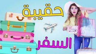 أساسيات حقيبة السفر | In-Flight Travel Essentials