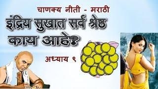 चाणक्य नीती - मराठी : अध्याय नऊ वा Chanakya Niti Chapter 9 in Marathi