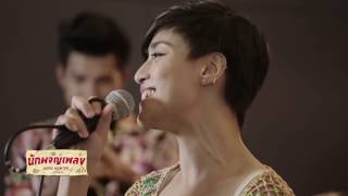 Play Girl - ส้ม อมรา : นักผจญเพลง