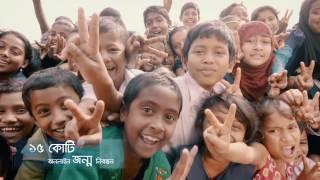 ICT Theme Song - DIGITAL READY BANGLADESH