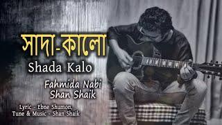shadakalo । fahmida nabi & shan। bangla new song 2016। full hd