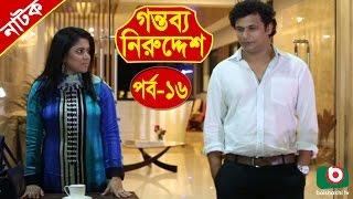 Bangla Natok | Gontobbo Niruddesh | EP - 16 | Bijori Barkatullah, Suzena, Partha Barua, Nadia