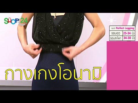 กางเกง ONAMI LEGGING - 103351