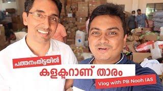 കളക്ടറാണ് താരം പത്തനംതിട്ടയിൽ - Vlog with Pathanamthitta Collector PB Nooh IAS